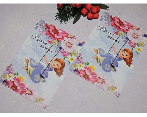 """Карточка (подложка-открытка) 10*14 см """"Ручная работа -принцесса София"""" - 1 шт."""