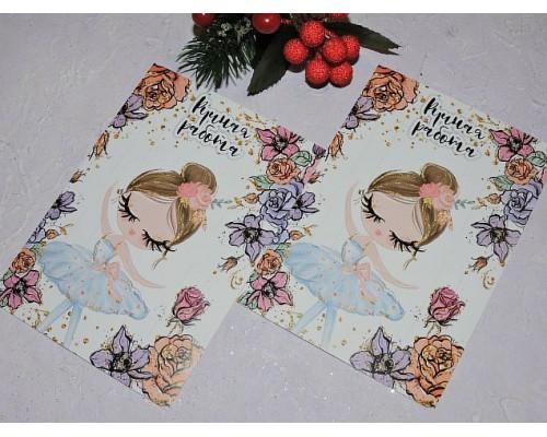 """Карточка (подложка-открытка) 10*14 см """"Ручная работа - балерина 4"""" - 1 шт."""