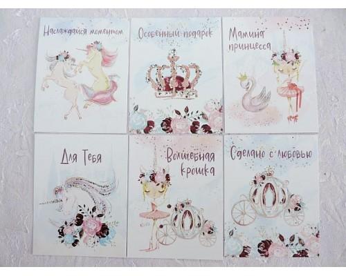 """Набор открыток из 6 шт """"маленькая принцесса"""" - 1 набор."""
