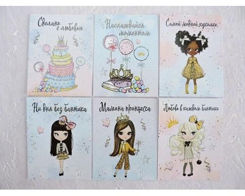 "Набор открыток из 6 шт ""Девочки"" - 1 набор."