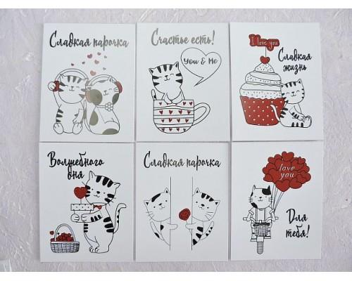 """Набор открыток из 6 шт """"Сладкая жизнь"""" - 1 набор."""