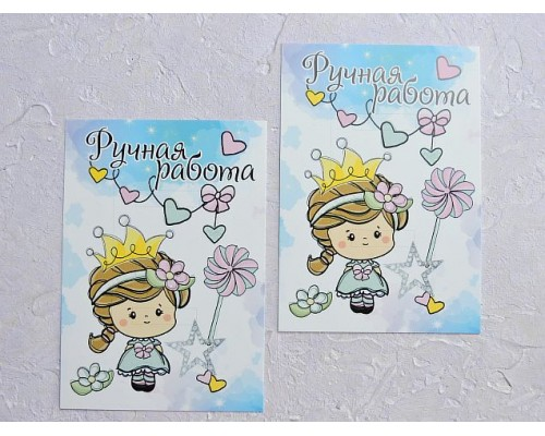 """Карточка (подложка-открытка) 7*10 см """"Ручная робота с принцессой"""" - 1 шт"""