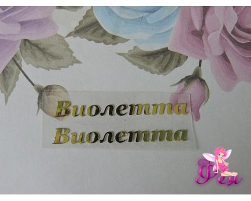 """Термотрансферная наклейка """"Виолетта"""", цв. зеркальное золото, заглавная 0.5мм, длина 4.3мм (пара)"""