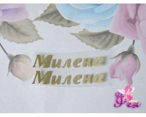 """Термотрансферная наклейка """" Милена"""", матовая цв. золото, 30 мм (пара)"""