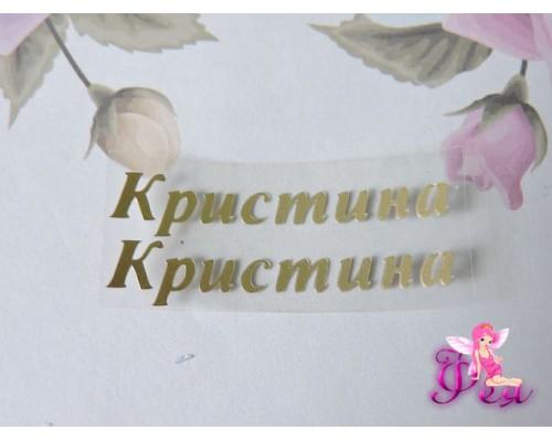 """Термотрансферная наклейка """" Кристина"""", матовая цв. золото, 40 мм (пара)"""