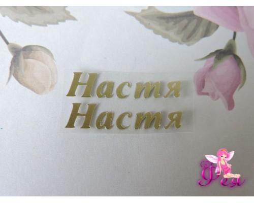 """Термотрансферная наклейка """"Настя"""", матовая цв. золото, 25 мм (пара)"""