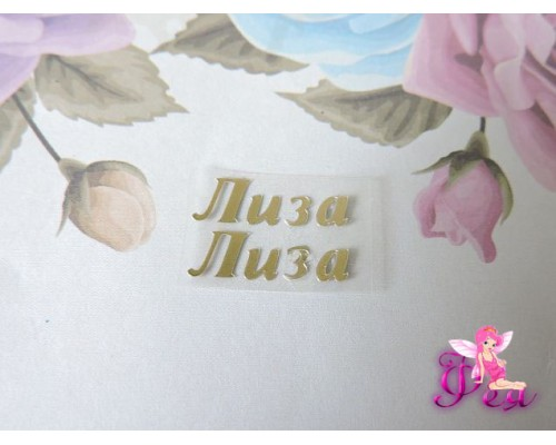 """Термотрансферная наклейка """"Лиза"""", матовая цв. золото, 20 мм (пара)"""