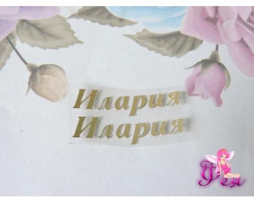 """Термотрансферная наклейка """"Илария"""", матовая цв. золото,  28 мм (пара)"""