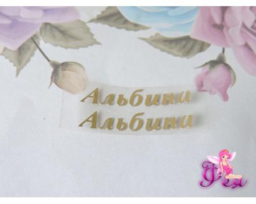 """Термотрансферная наклейка """"Альбина"""", матовая цв. золото,  32 мм (пара)"""