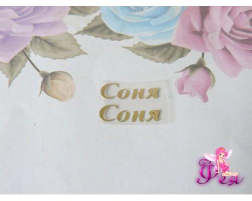 """Термотрансферная наклейка """"Соня"""", матовая цв. золото, 20 мм (пара)"""