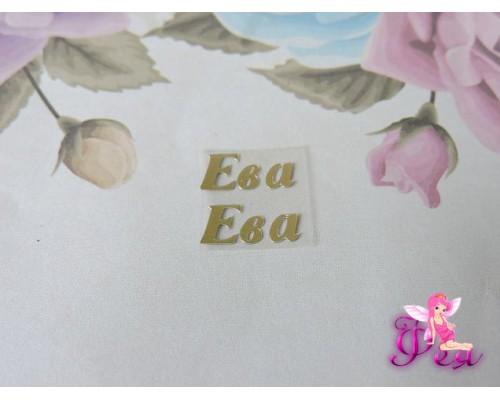 """Термотрансферная наклейка """"Ева"""", матовая цв. золото, 15 мм (пара)"""